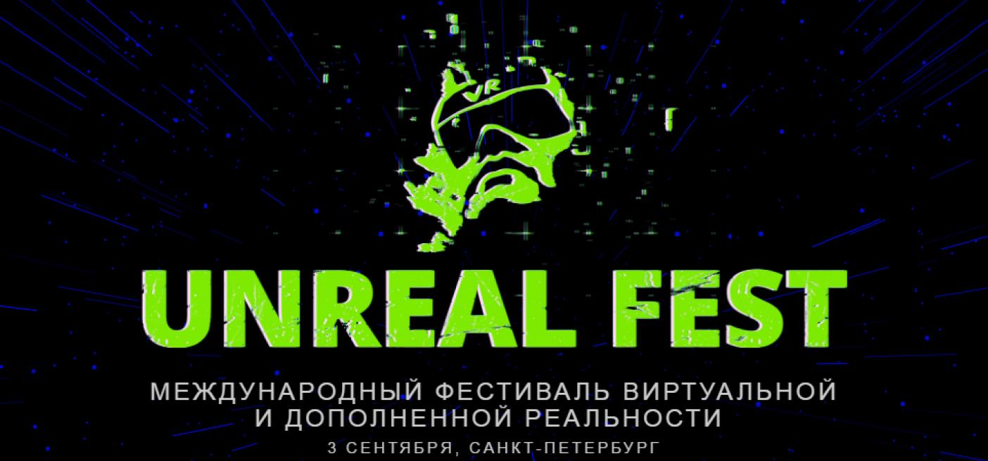 Unreal Fest