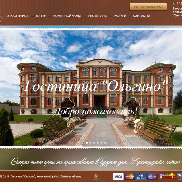 Сайт гостиницы Ольгино