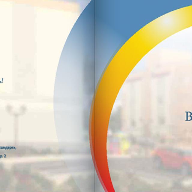 Дизайн буклета для жилого комплекса. Страница 1
