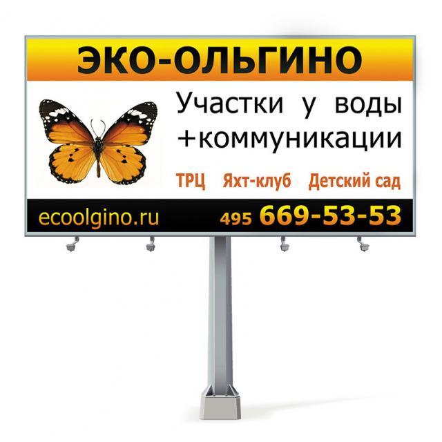 Наружная реклама, рекламный билборд