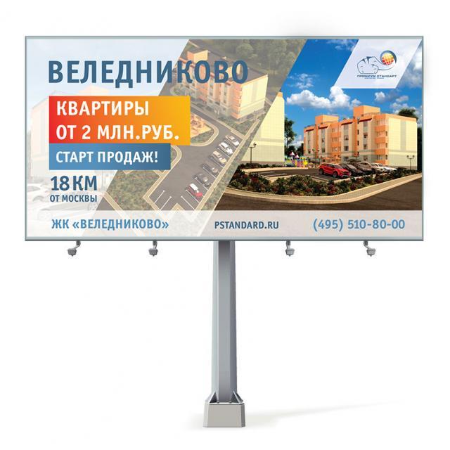 Билборд для Веледниково