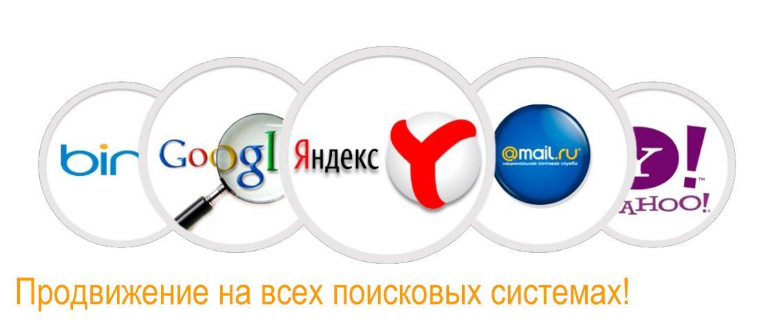 Продвигаем сайты во всех поисковых системах!